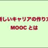 【勉強法】海外留学も古い?MOOCとは:Udacity、Coursera、edX