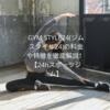 GYM STYLE24(ジムスタイル24)の料金や特徴を徹底解説!【24hスポーツジム】