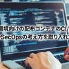 開発環境向けの配布コンテナのCI/CDに「DevSecOps」の考え方を取り入れた話