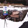 長門のマッターホルン十種ヶ峰でスノーハイク