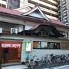東上野|下町の銭湯3選|ゆったり露天風呂、寿湯。