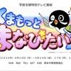 民放各社・NHKと共同で、学習支援特別テレビ番組「くまもっと まなびたいム」を放送します。