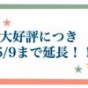 ガラスコーティング割引キャンペーン延長!