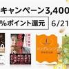 Amazonであの幻冬舎の本が実質50%オフキャンペーン。6/21まで(๑•̀ㅂ•́)و✧