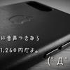 『iPhone7 Plus』に格安SIMぶち込んで月々480円で使うことにした!