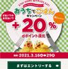 d払い× ふるさとチョイス ふるさと納税で20%還元!(利用上限1万円・~3/29)