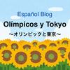 【Español Blog】Olímpicos y Tokyo TOKYO2020オリンピックと今の東京