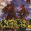 プレイステーションの歴史系のゲームだけの大人気名作ソフトランキング30