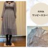【fifth】シフォンワンピースコーデ