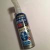 【イータック抗菌化スプレーα】梅雨の季節に家中抗菌