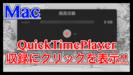 【QuickTimePlayer】画面収録にクリックを含めて録画する方法