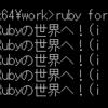 Rubyプログラミング入門その6 繰り返しのプログラム for