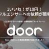 1いいね!が10円!低予算で手軽にインフルエンサーへの情報拡散依頼ができる「door(ドア)」