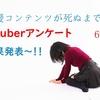 声優コンテンツが死ぬまであと69日 ~VTuberは嫌われている?~