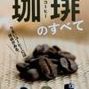 初心者でも読みやすい!コーヒーについての本3選!