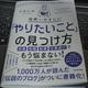 八木仁平著【世界一やさしい「やりたいこと」の見つけ方】を読んだ50代の感想とは?
