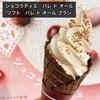 2021年バレンタインイベント 東武百貨店池袋店で実施している催事『ショコラマルシェ』で『ショコラティエ パレ ド オール』のソフトクリーム『ソフト パレ ド オール ブラン』を食べてみました✨
