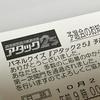 【Road to アタック25】第1話 あわわわ〜!!予選会のハガキが届いた! の巻