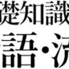 流行語大賞2019ノミネート30語
