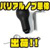 【DRT】既製品ハンドルにも装着可能なアイテム「バリアルノブ単体」出荷!