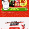 【20/06/20】セブンイレブン×かっぱえびせんキャンペーン【レシ/スマホ】