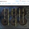 「逃げ恥」で大河ドラマ「真田丸」のパロディ…みくり(新垣結衣)さんがオープニングのナレーション風にあらすじを語る?