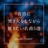 黄昏に焚き火をしながら聴きたいチルな名曲5選