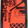 都筑道夫「朱漆の壁に血がしたたる」(角川文庫)