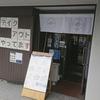 海鮮居酒屋 &FISH (アンドフィッシュ)/ 札幌市北区北29条西4丁目