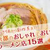 あっさり系から創作系まで!京都のおしゃれでおいしいラーメン店15選