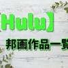 【Hulu】邦画作品一覧