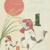 浮世絵イラスト/猫じゃ猫じゃ