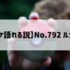 【全ポケ語れる説】No.792 ルナアーラ