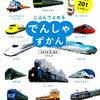 鉄道好き5歳児が選ぶ【 電車の本 ベスト3】