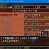 DQ10 モンスターバトルロードSランク  常闇の竜レグナード4