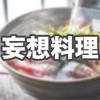 妄想料理① Reverseカツオのタタキ