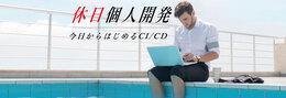 今日からはじめるCI/CD ─ CircleCI + Deployerでテストとデプロイを自動化しよう!【休日個人開発】
