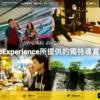 インバウンド向け旅行体験情報サイト「Deep Experience Osaka」大阪観光局が発信開始、ディープなツアーも紹介