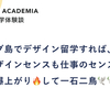 【MONSTAR ACADEMIA】デザイン学べば仕事のセンス🔥爆上がり🔥する説