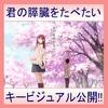 君の膵臓をたべたい:キービジュアル公開&東京&大阪にて広告展開中!