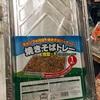 BBQ用のアルミの鉄板が100円で手に入る!!
