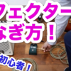 エフェクターのつなぎ方【ギター初心者必見】