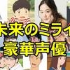 細田守の2018最新映画「未来のミライ」声優陣まとめ