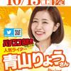 10月中旬札幌近郊タレント・ライター来店予定