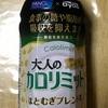 大人のカロリミットのペットボトルを飲んで考えた。サプリメントがコスパ良し