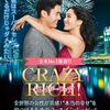 映画「クレイジー・リッチ!」を見た感想とU-NEXTで無料視聴する方法