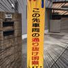 東京に「この先車両の通り抜け困難」の看板を発見! どんな困難が待ち受けているのか? 仰天の結末!