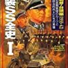 【参考文献】欧州戦史シリーズvol.17「武装SS全史 I」