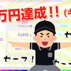 楽天市場の月商がギリギリ1000万円達成!お買い物マラソン直前の対策とは?