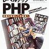PHP中級者を目指すを書くための情報収集とYYPHPの活用